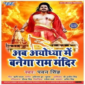 Ram Mandir Banwana Hai Pawan Singh Dj song download