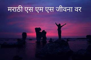 Marathi SMS on Life, जीवना वरील काही एसएमएस, Positive Life SMS