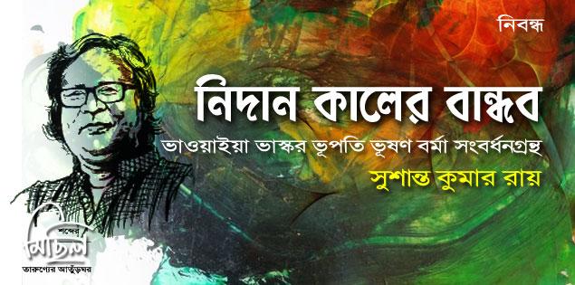 নিদান কালের বান্ধব: ভাওয়াইয়া ভাস্কর ভূপতি ভূষণ বর্মা সংবর্ধনগ্রন্থ