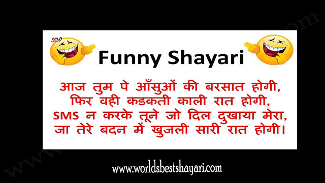 Funny Love Sms