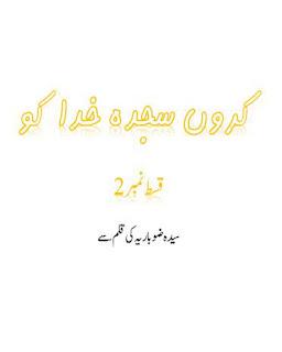 Karon Sajda Khuda Ko Episode 2 By Syeda Zubaria Urdu Novel Free Download Pdf