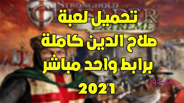 تحميل لعبة صلاح الدين كاملة برابط واحد مباشر 2021
