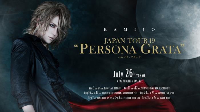 "Kamijo Japan Tour 19 ""Persona Grata"""