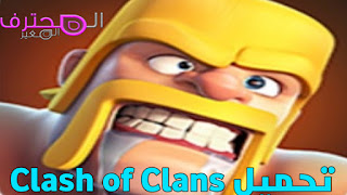 Clash of Clans تنزيل لعبه Clash of Clans 2021