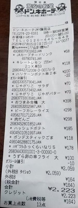 ドン・キホーテ UNY藤岡店 2020/7/5 のレシート