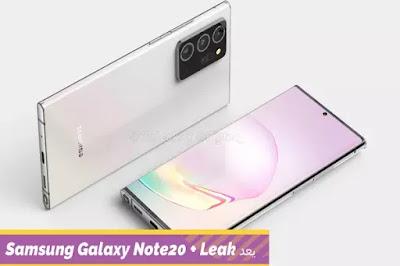 يعد Samsung Galaxy Note20 + Leak عالي الدقة أخبارًا جيدة وأخبارًا سيئة