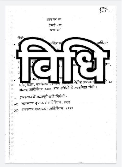 Method Handwritten Notes : For UPSC Hindi Exam PDF Book