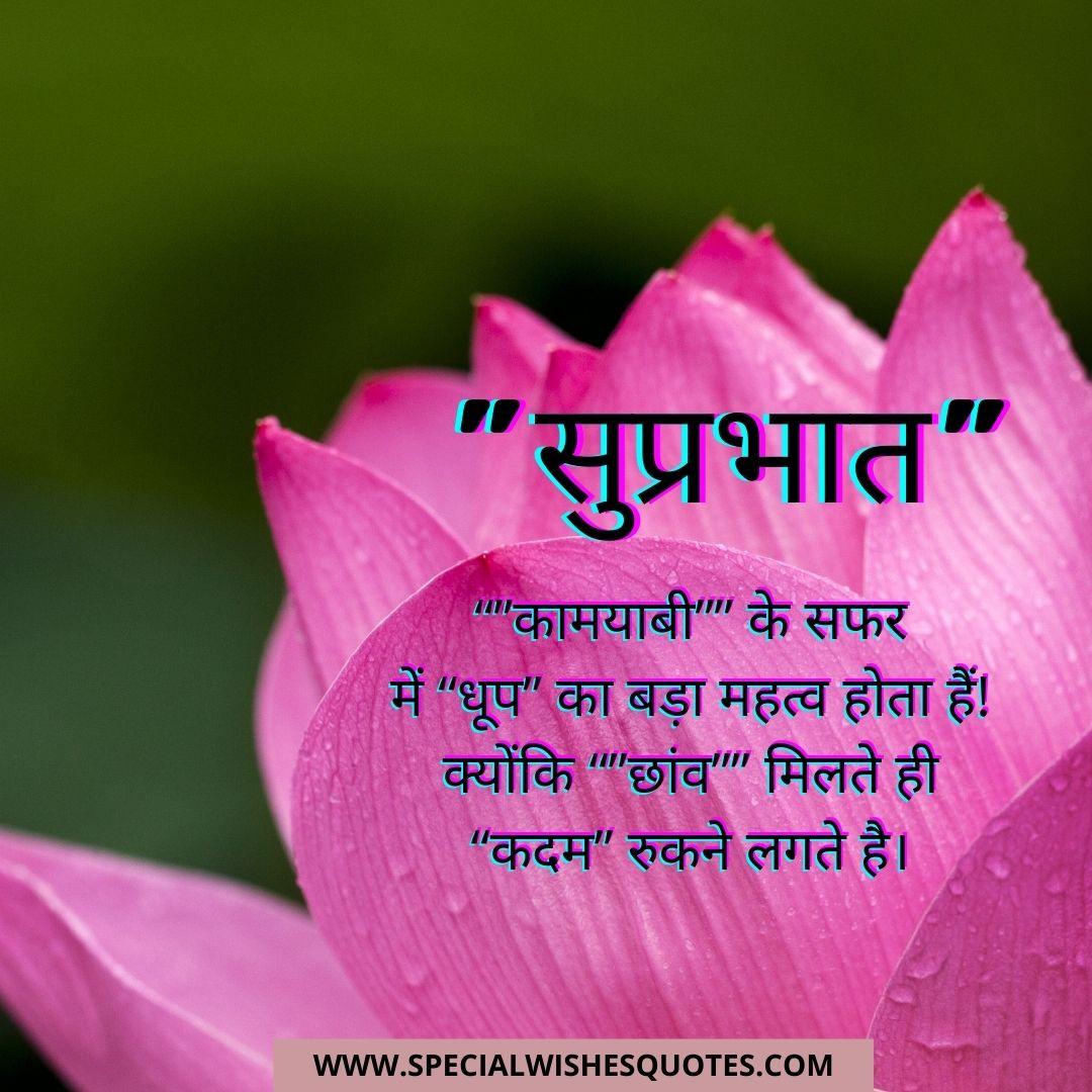 suprabhat good morning image