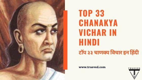 Top 33  chanakya vichar in hindi - trueved.com