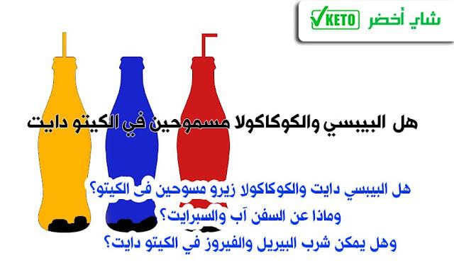هل المشروبات الغازية مسموحة في الكيتو دايت؟