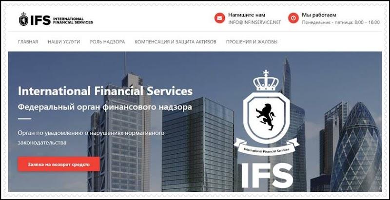 Мошеннический сайт infinservice.net – Отзывы? Компания International Financial Services мошенники!