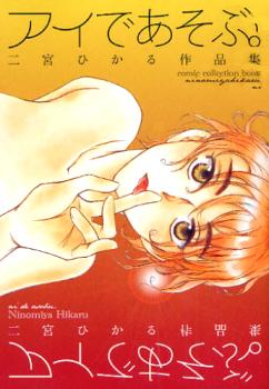 Kanransha (NINOMIYA Hikaru) Manga
