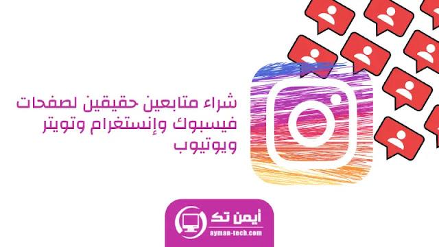 شراء متابعين لصفحات فيسبوك وإنستغرام وتويتر