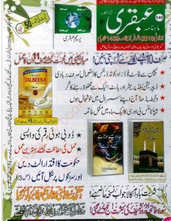 Ubqari Monthly Magazine July 2018 Pdf Download