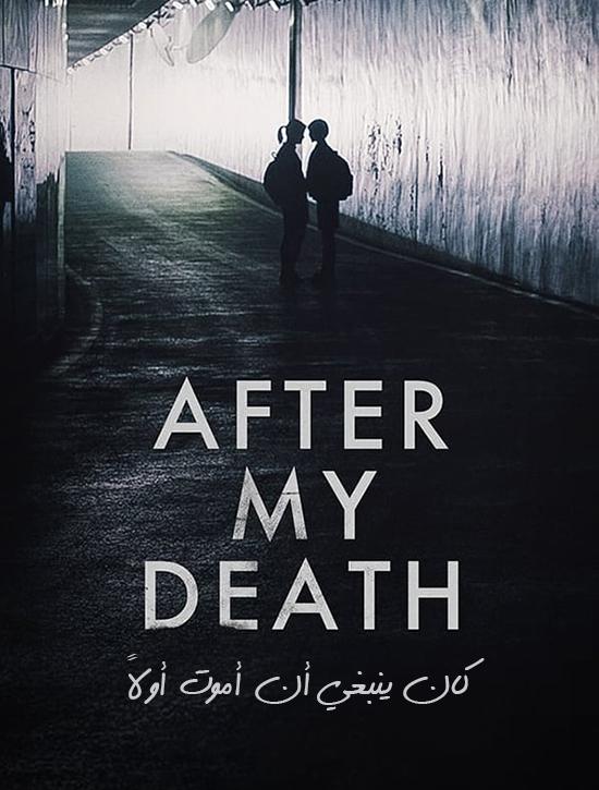 ترجمة فيلم الغموض والدراما الكوري After My Death