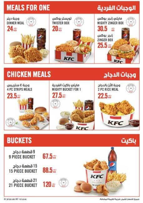أسعار منيو وعنوان وفروع ورقم مطعم كنتاكى Kfc Menu