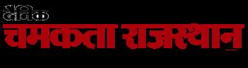 Chamakta Rajasthan logo