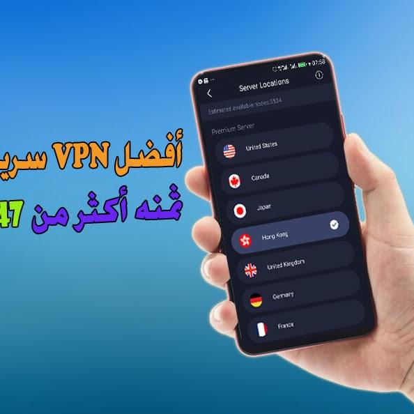 أفضل وأسرع VPN مدفوع وثمنه أكثر من47 دولار يقدم أنترنت سريعة 2020