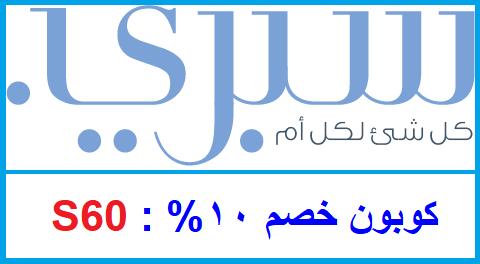 قسيمة خصم بقيمة 10% على صفقات Sprii