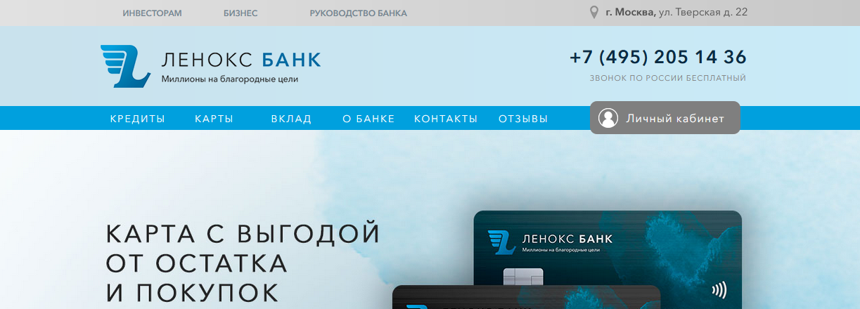 "[Лохотрон] lenoks-b.ru – Отзывы, мошенники! НАО КБ ""Ленокс"" банк"