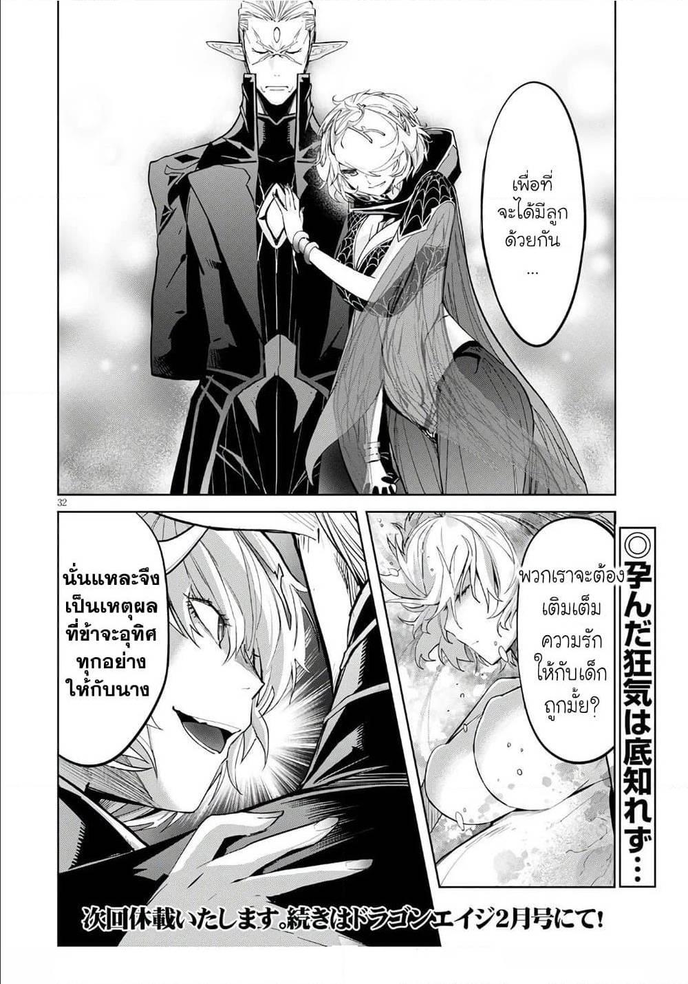 อ่านการ์ตูน Game obu Familia - Family Senki ตอนที่ 28 หน้าที่ 31