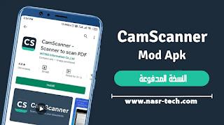تحميل تطبيق CamScanner Phone PDF Creator Pro النسخة المدفوعة