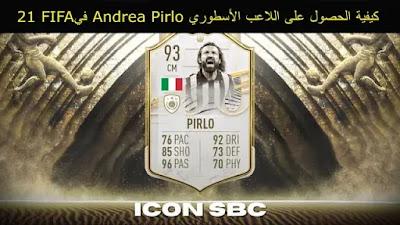 كيفية الحصول على اللاعب الأسطوري Andrea Pirlo فيFIFA 21
