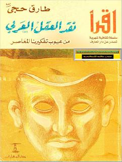 تحميل كتاب نقد العقل العربي