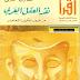 كتاب نقد العقل العربي pdf طارق حجي