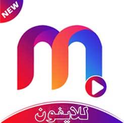 تحميل تطبيق MV Master تطبيق لصناعة الفيديوهات الايفون