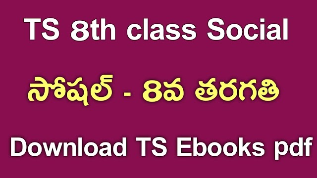 TS 8th Class Social Textbook PDf Download | TS 8th Class Social ebook Download | Telangana class 8 Social Textbook Download