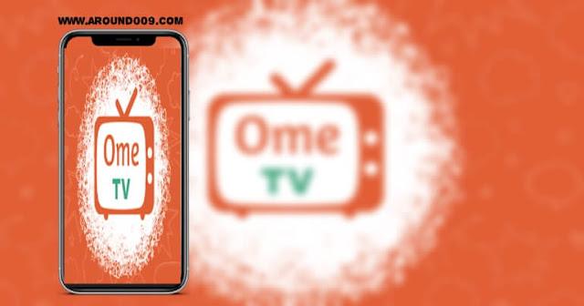 تحميل ome tv للايفون برابط مباشر أحدث إصدار iOS 2021  تحميل تطبيق OmeTV بديل لدردشة الفيديو 2021 برابط تحميل برنامج اومي تي في: Ome TV تحميل برنامج اومي تي في: Ome TV للايفون والاندرويد برابط