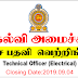 Technical Officer - Ministry Of Education