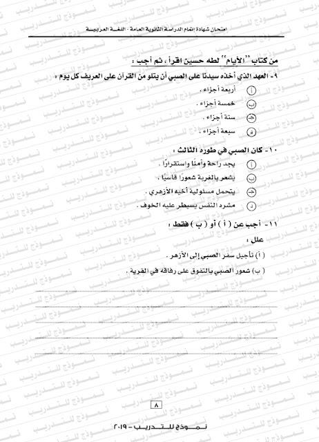 02-Arabic2019-2020_009