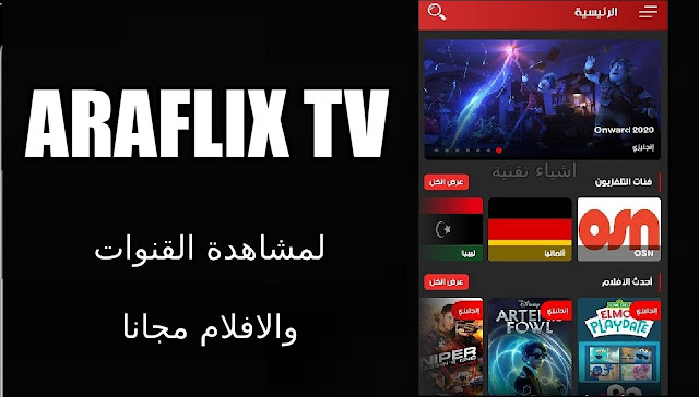 تنزيل تطبيق ARAFLIX TV لمشاهدة القنوات والافلام الاجنبية المترجمة