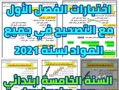 اختبارات الفصل الأول مع التصحيح في جميع المواد السنة الخامسة 5 إبتدائي 2021 بصيغة pdf جاهزة للطباعة