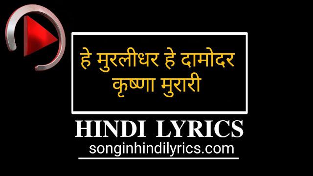 हे मुरलीधर हे दामोदर कृष्णा मुरारी - Hey Murlidhar Hey Damodar Lyrics - Krishna Bhajan