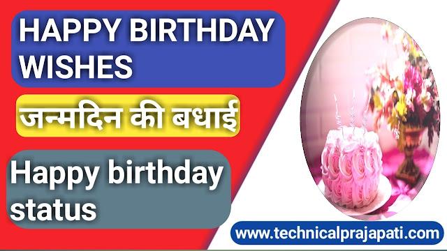 Happy birthday status, Happy birthday wishes