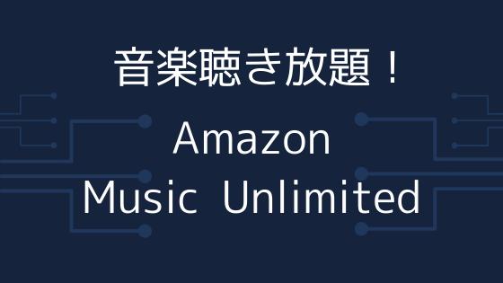 AmazonのMusic Unlimitedに登録してみた。YouTubeとは快適さが桁違いで感動!