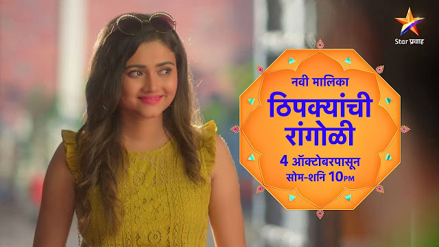 Star Pravah Thipkyanchi Rangoli wiki, Full Star Cast and crew, Promos, story, Timings, BARC/TRP Rating, actress Character Name, Photo, wallpaper. Thipkyanchi Rangoli on Star Pravah wiki Plot, Cast,Promo, Title Song, Timing, Start Date, Timings & Promo Details