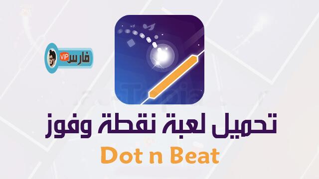 لعبة نقطة وفوز,تحميل لعبة نقطة وفوز,تنزيل لعبة نقطة وفوز,تحميل Dot n Beat,تنزيل Dot n Beat,تحميل لعبة اختبار سرعة اليد, تحميل لعبة اختبار سرعة اليد وردة الفعل نقطة وفوز,تحميل لعبة Dot n Beat,تنزيل لعبة Dot n Beat,Dot n Beat تحميل