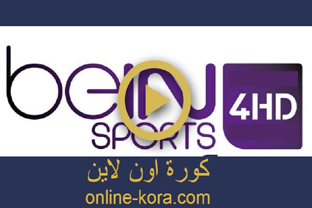 مشاهدة قناة بي ان سبورت bein-sport-4 كورة اون لاين