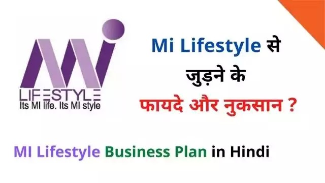 MI Lifestyle Business Plan in Hindi