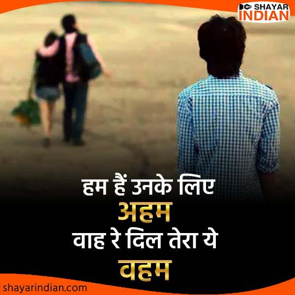 Sad Love Status in Hindi : Aham, Waham, Dil