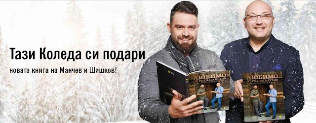 Новата Книга на Манчев и Шишков