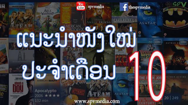 ພຣີວິວໜັງ, ແນະນຳໜັງໃໝ່ປະຈຳເດືອນ ຕຸລາ 2019, ພຣີ, ແນະນຳໜັງ, ໜັງໃໝ່, ໜັງໃໝ່ເຂົ້າສາຍ, preview movie, new movie, spvmedia