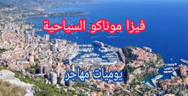 تأشيرة موناكو السياحية