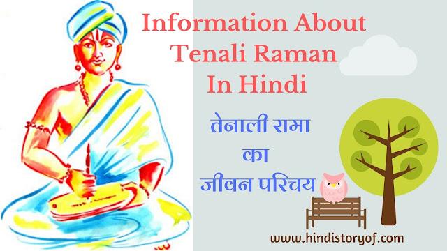 Information About Tenali Raman In Hindi | तेनाली रामा जीवन परिचय