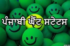 Punjabi Ghaint Status - ਪੂਰੇ ਅੱਤ ਸਟੇਟਸ