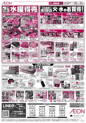 06/20〜06/21 シュフー感謝デー火曜市&水曜得売